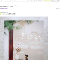 【My favorite photograph】お食事中 - THE EARTH CAFE☪︎⋆。˚✩