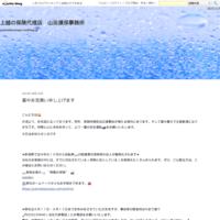 個人情報の適正な・・・実態調査 - 上越の保険代理店 山田損保事務所