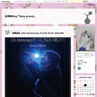 アメブロ→エキサイトブログ移行作戦 - 志津香Blog『Easy proud』