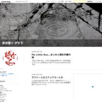 MyLittleBox…1月 - 見栄張り ダサ子