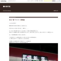 京王''朝''ライナー乗車録 - 鱧の旅行記