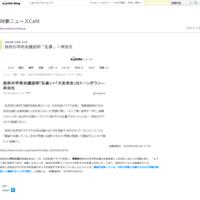 カジノ汚職事件また挙がった維新の名前大阪IR構想に飛び火必至 - 時事ニュースCafé