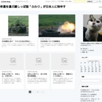 新型コロナウイルス - 幸運を運ぶ鍵しっぽ猫「ふわり」が日本人に物申す