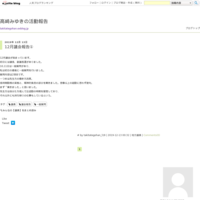 12月議会報告① - 高崎みゆきの活動報告
