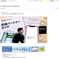 【時短編】現金受取/Uberへの支払をまとめて登録(専業/PC使用) - #ウバ確 UberEatsの確定申告