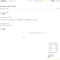 ご挨拶 - Dellnakanohito's Blog