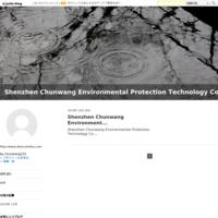 Shenzhen Chunwang Environmental Protection Technology Co.,Ltd - Shenzhen Chunwang Environmental Protection Technology Co.,Ltd