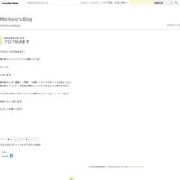 ブログ始めます! - Moritaro's Blog