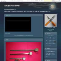鉄笛 - 古武道研究会ー明神館ー