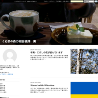 タムシバとコブシ - くぬぎの森の物語/鵜澤 廣