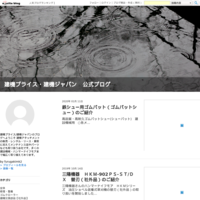 三陽機器HKM-902PS-ST/DX替刃(社外品)のご紹介 - 建機プライス・建機ジャパン 公式ブログ