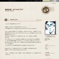 日本は○メリカの植民地 - 真実追及家 光ヒカルのブログ
