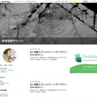Go 言語スプレッドシートライブラリ:Excelize 2.4.0 がリリースされました - 科学技術デイリー