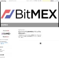 ビットメックス(BitMEX) マニュアル(Manual)_ビットコイン - BitMEX