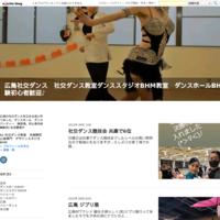 広島で社交ダンスの衣装、シューズのお店です - 広島社交ダンス 社交ダンス教室ダンススタジオBHM教室 ダンスホールBHM 始めたい方 未経験初心者歓迎♪