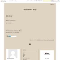 ひとりごと - Debudiet's Blog