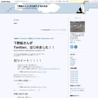 ※編集中※【Twitter】下野紘さんのつぶやき【2020/08/03~09】 - 下野紘さん と からあげ と 私の生体