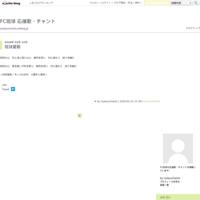走れ攻めろ - FC琉球 応援歌・チャント