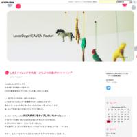 手帳選び - LoverDaysHEAVEN Rockin'