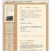 70代人生論~井上登~仕事・地域・家庭・個人の4つのバランス人生