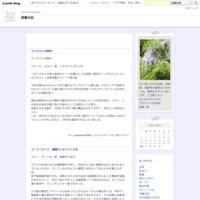 この世の春 - 読書日記