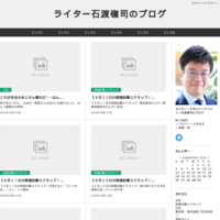 zoomによる就活セミナー・相談会(2020年6月3日時点) - ライター石渡嶺司のブログ