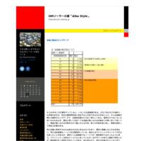 【冬場に多発する高齢者の入浴中の事故に御注意ください! 】 - OMソーラーの家「Aiba Style」