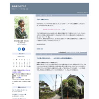 石原さんから「内示」をもらった? ~前川区長の東京ガス「再就職」~ - 池尻成二のブログ
