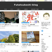 上海の紹介<徐家汇> - Futatsuboshi-blog