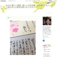 再開!! - KOYU筆ペン教室--美しい文字を書くお手伝い--ゆっくり流れるひと時をお楽しみください