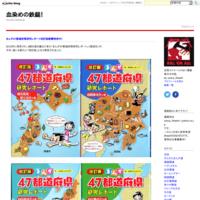 栃木県の学習漫画 - 血染めの鉄鎚!