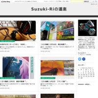 日々雑感10月30日完全な「町内会・ゴミ集積所問題」のボヤキ - Suzuki-Riの道楽