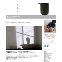 ロンドンでの個展 - 器・UTSUWA&陶芸blog