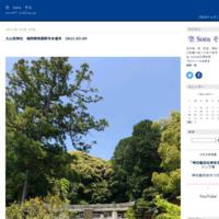 □勝浦浜 - 空 sora そら