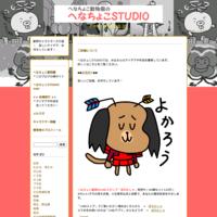<園長(サイト管理者)からお知らせ> - 動物キャラクターのブログ へなちょこSTUDIO