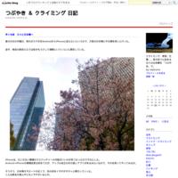 六甲山ハイキング - つぶやき & クライミング 日記