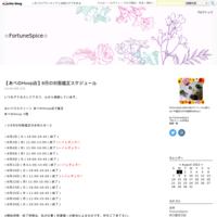 対面鑑定【!!緊急事態宣言発令により臨時休業!!】 - ☆FortuneSpice☆