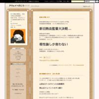 元新潟GK 小ネタ情報 - アウェイへ行こう!!!