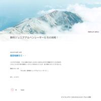 インターハイに挑戦! - 静岡ジュニアアルペンレーサーたちの挑戦!