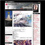 【大阪万博】1970年4月9日 ガスパビリオン大阪のガス爆発事故のため自粛休館 - 大阪万博EXPO70/47年前の今日は