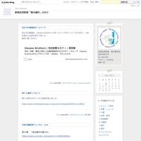 眠りと歯ぎしりのこと - 新宿区西新宿「青木歯科」の日々