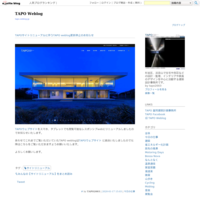 SUVACO「いい家オブザイヤー 2019」選出のお知らせ - TAPO Weblog