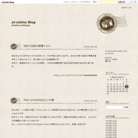 iPad mini5が出るという噂. - yt-online Blog