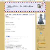 バンコク発メールマガジン 「まもあんのタマダ-」最新号969号 - 「まもあんのタイニュース」 まもあん本舗Blog