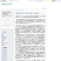 岡口判事ツイート事件決定所感 - 中京臨安府―文月訟廷録