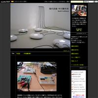 八月の今日   -中川製作所- - 現代美術・中川製作所