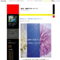 朔の灯ご案内 - 笛吹き 森美和子のホームページ