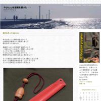 ブラス・ノ・コ・コケシ22 - 今ひととき波間を漂いし・・