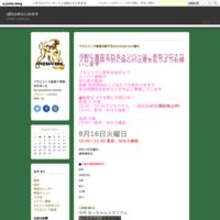 パラエストラ愛媛活動予定2018/09/26 - ぱれひめらいふネオ