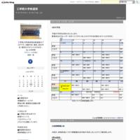 次回師範稽古会 - 工学院大学剣道部